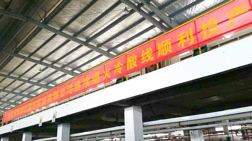 Warmly congratulate Zhejiang Jianheng with cold-rolled stainless steel continuous annealing and pickling line test run is a complete success!